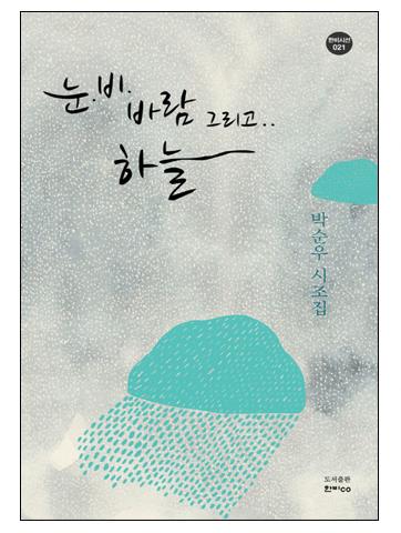 눈·비·바람 그리고·· 하늘_썸네일.jpg