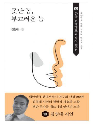 김영태_평면 표지.jpg